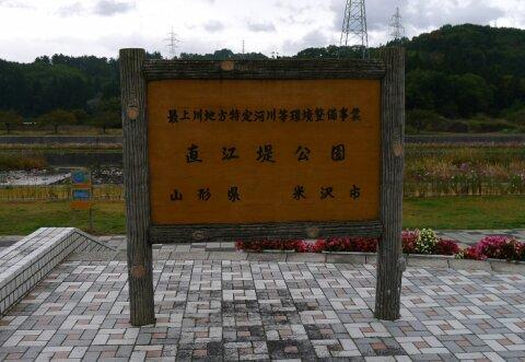 直江堤公園.jpg