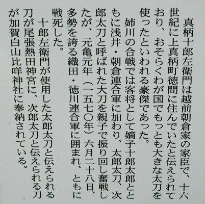 真柄直隆の墓2.jpg