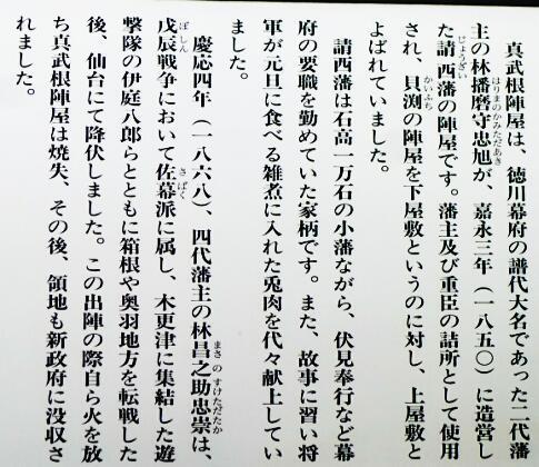 真武根陣屋跡4.jpg