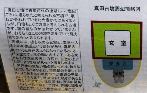 真田の抜け穴3.jpg