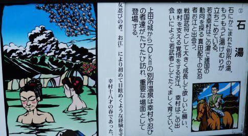 真田幸村隠し湯2.jpg