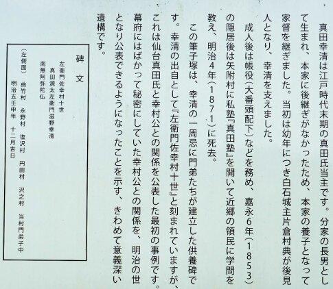 真田幸清筆子塚3.jpg