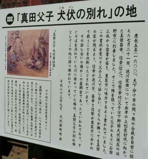 真田親子 犬伏の別れ.jpg