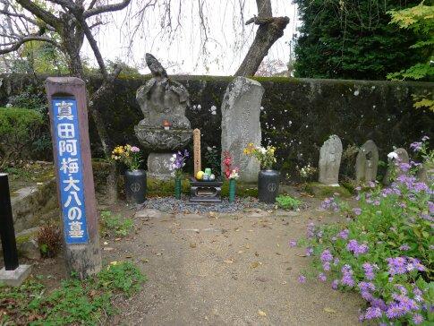 真田阿梅・大八の墓.jpg