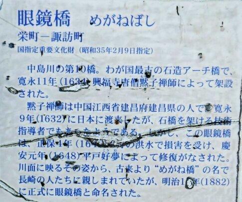 眼鏡橋5.jpg