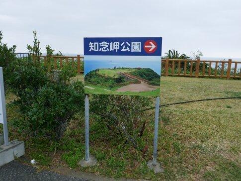 知念岬公園.jpg