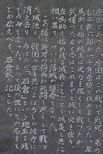 石倉城趾5.jpg