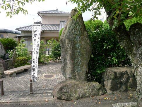 石垣原古戦場の碑.jpg