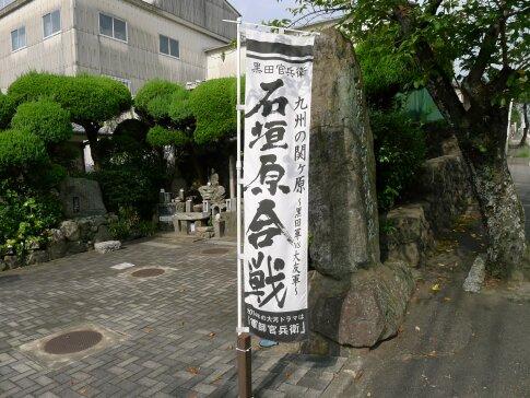 石垣原古戦場の碑2.jpg