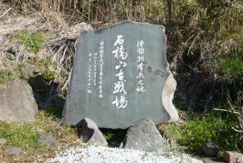 石橋山古戦場.jpg