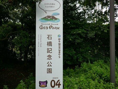 石橋記念公園.jpg