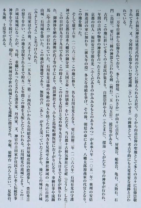 石都々古和気神社2.jpg