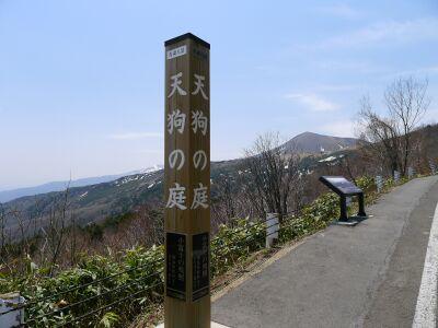 磐梯吾妻スカイライン 天狗の庭2.jpg