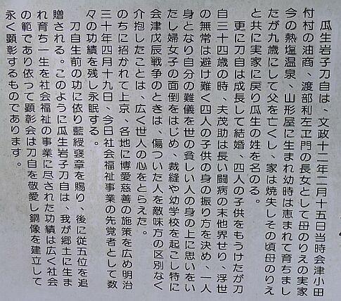 示現寺 瓜生岩子座像2.jpg