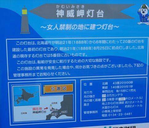 神威岬10.jpg