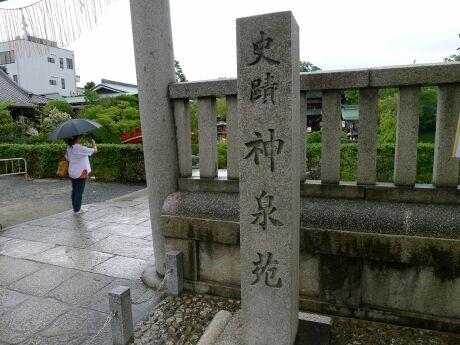 神泉苑.jpg