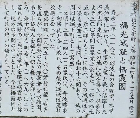 福光城址3.jpg