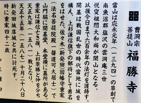 福勝寺3.jpg