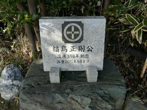 福島正則生誕の地.jpg