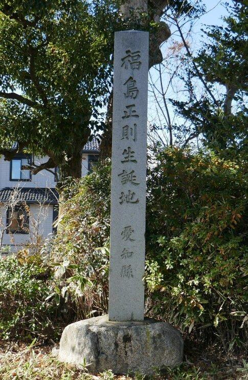 福島正則生誕の地2.jpg