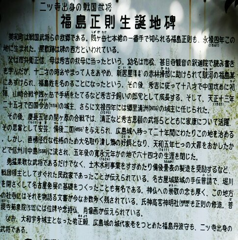 福島正則生誕の地3.jpg