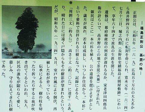 福島正則荼毘所跡2.jpg