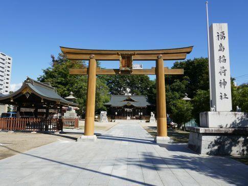 福島稲荷神社.jpg