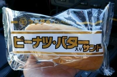 福田のピーナッツバターサンド.jpg