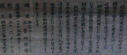 福知山城4.jpg