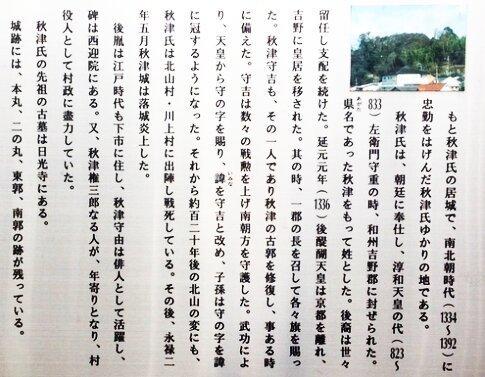 秋津城址2.jpg
