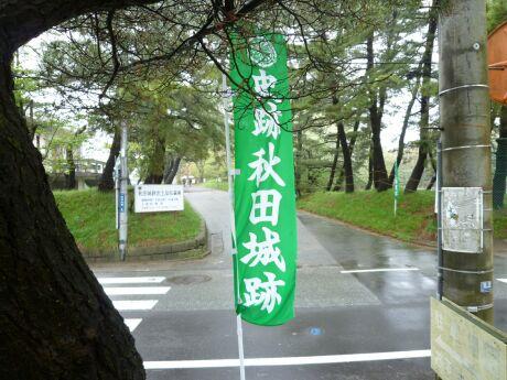 秋田城跡.jpg
