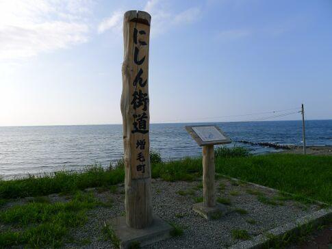 秋田藩元陣屋第二台場3.jpg