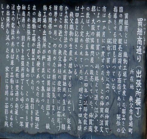 秩父の町並み3.jpg