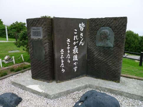 稚内公園 電話交換士の碑.jpg