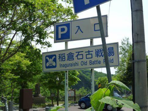 稲倉石古戦場.jpg