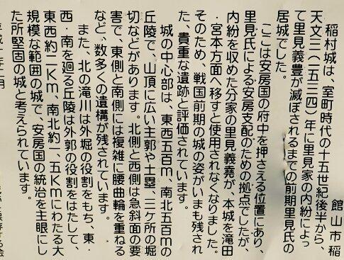 稲村城址4.jpg