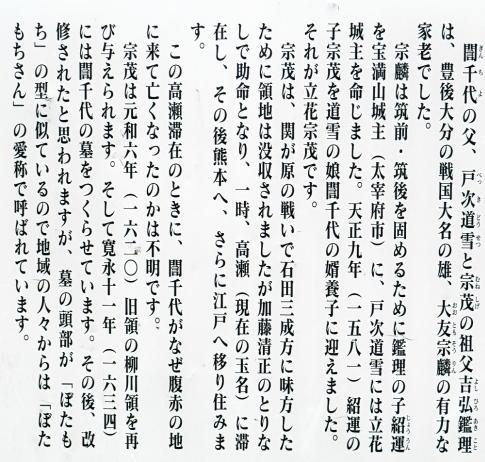 立花�ァ千代の墓2.jpg
