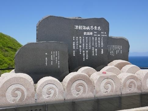 竜飛岬 津軽海峡冬景色の碑.jpg