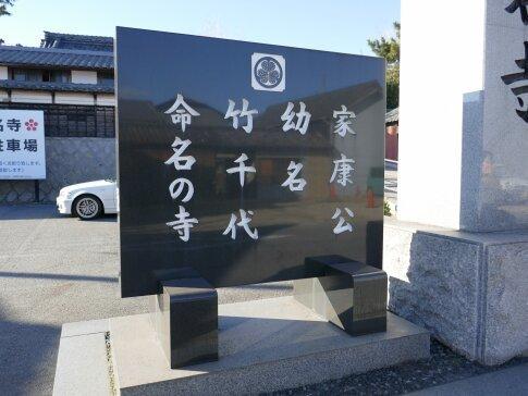 竹千代命名の寺.jpg