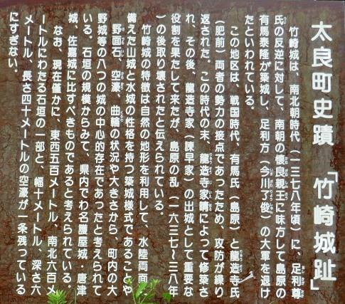 竹崎城址7.jpg