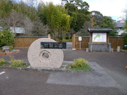 竹採公園.jpg