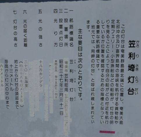 笠利崎灯台3.jpg