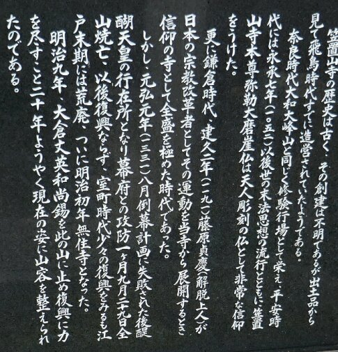笠置寺5.jpg