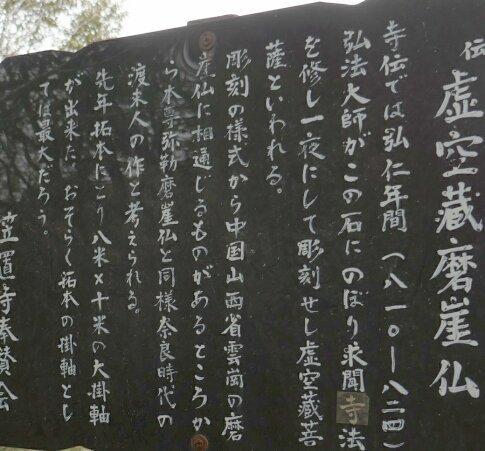 笠置寺7.jpg