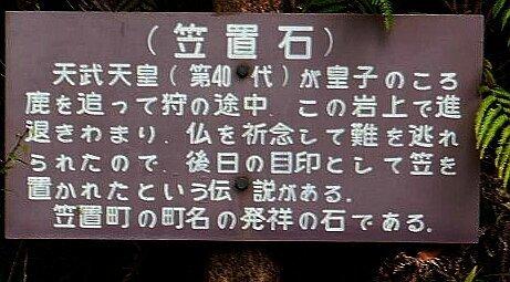 笠置石.jpg