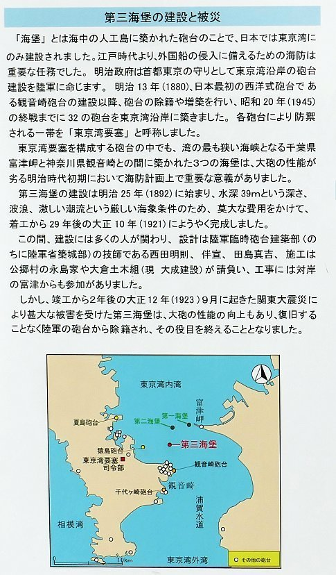 第三海堡遺構2.jpg