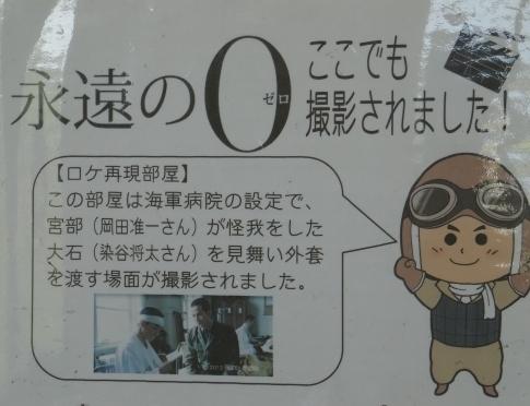 筑波海軍航空隊司令部庁舎4.jpg