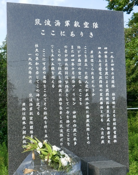 筑波海軍航空隊司令部庁舎9a.jpg