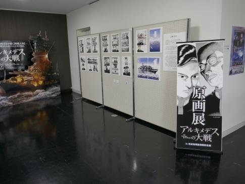 筑波海軍航空隊記念館3.jpg
