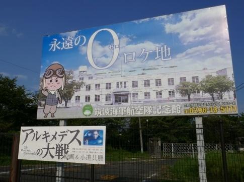 筑波海軍航空隊記念館5.jpg